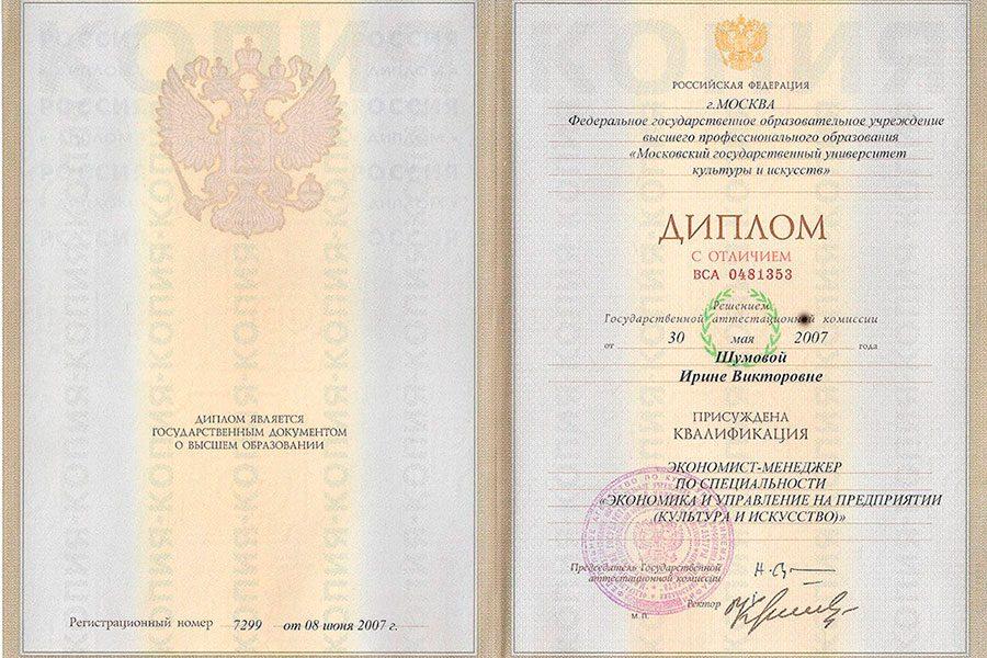 <h3>Диплом МГУКИ</h3>