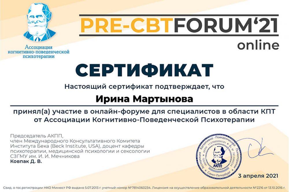 <h3>Участие в онлайн-форуме для специалистов КПТ</h3>