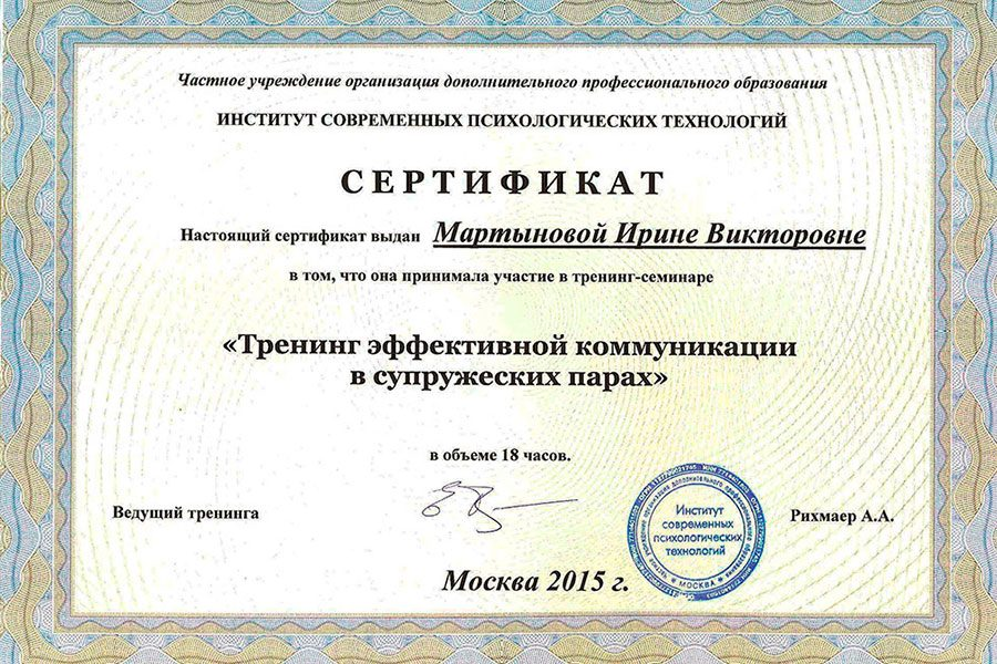 <h3>Сертификат Тренинг коммуникации</h3>
