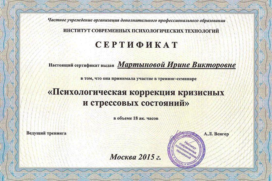 <h3>Сертификат Психологическая коррекция</h3>
