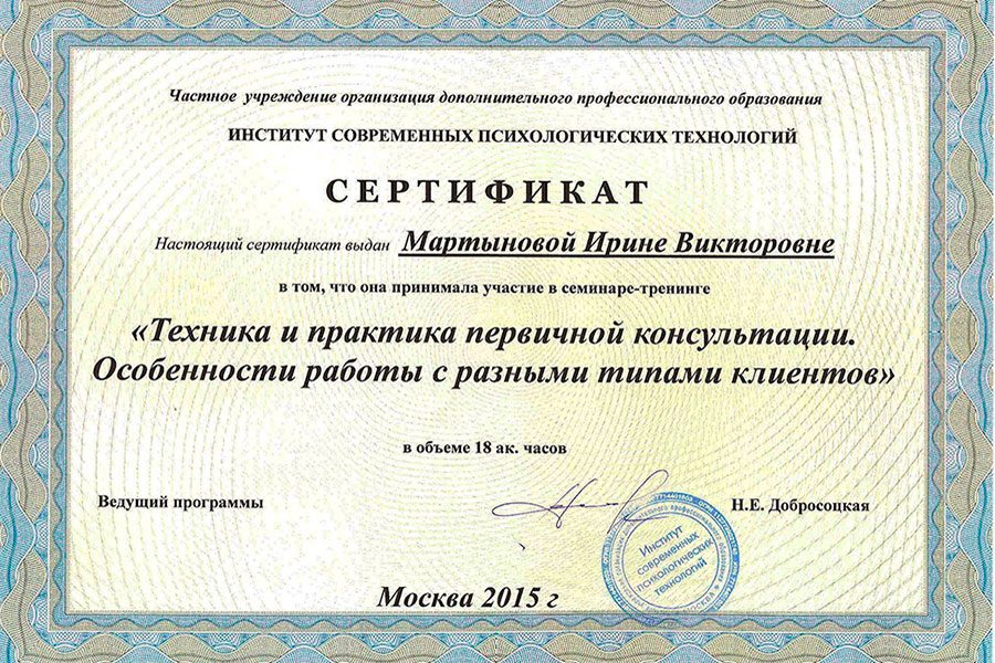 <h3>Сертификат Техника и практика</h3>