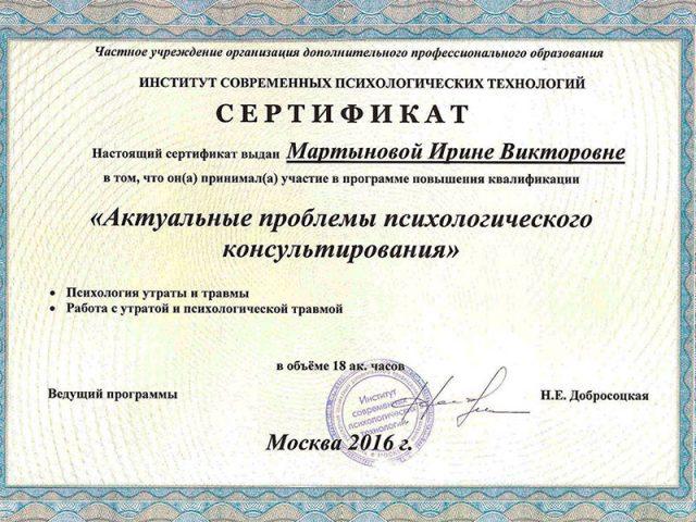 <h3>Сертификат Актуальные проблемы</h3>