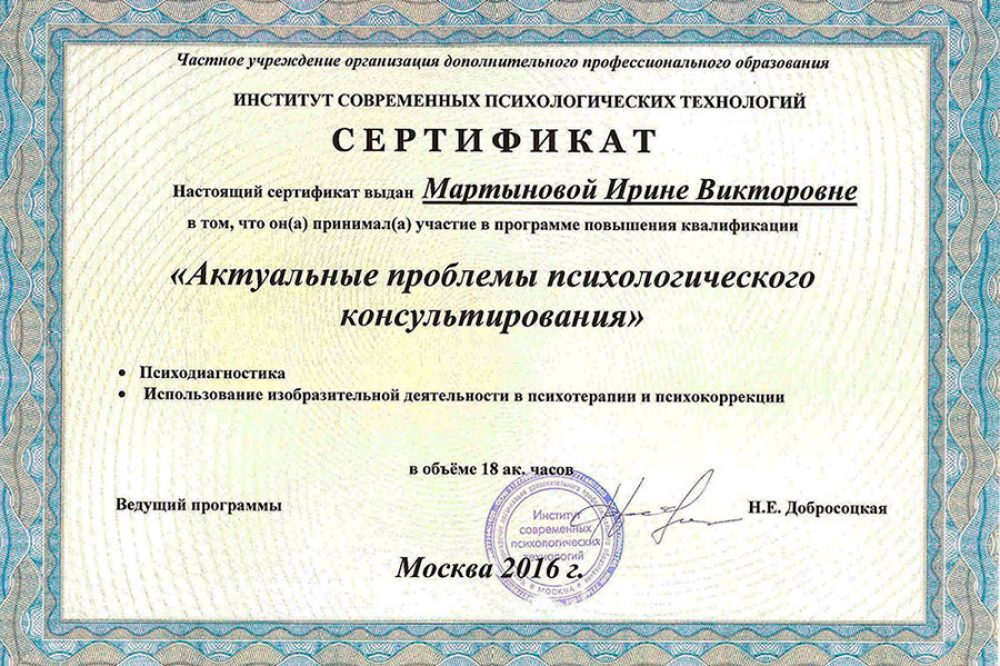 <h3>Сертификат Психодиагностика</h3>