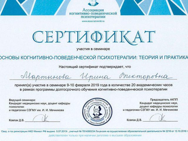 <h3>Сертификат основы КПП</h3>