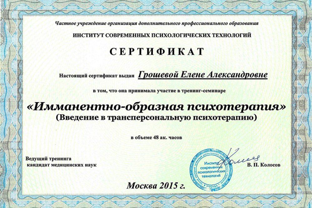 <h3>Сертификат ИО психотерапия</h3>