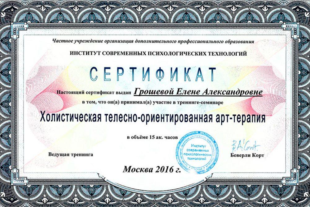 <h3>Сертификат ХТО арт-терапия</h3>
