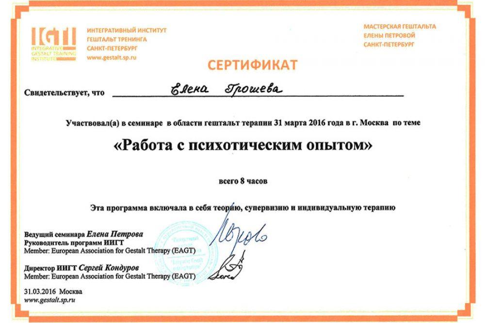 <h3>Сертификат работа с психотическим опытом</h3>