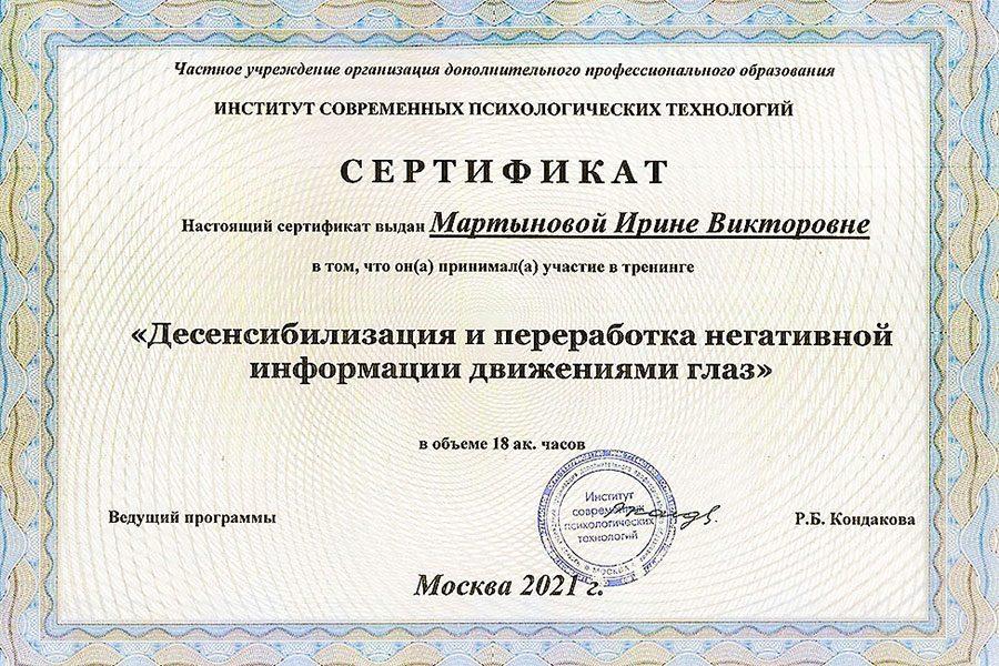 <h3>Сертификат десенсибилизация и переработка</h3>