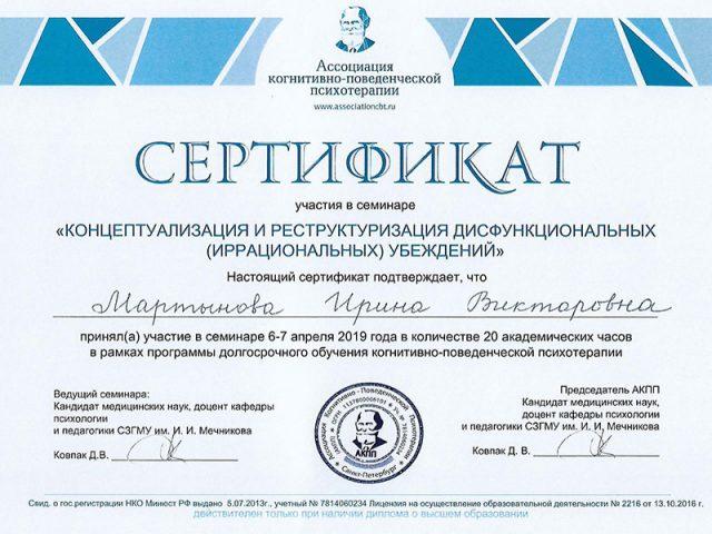 <h3>Сертификат реструктуризация убеждений</h3>