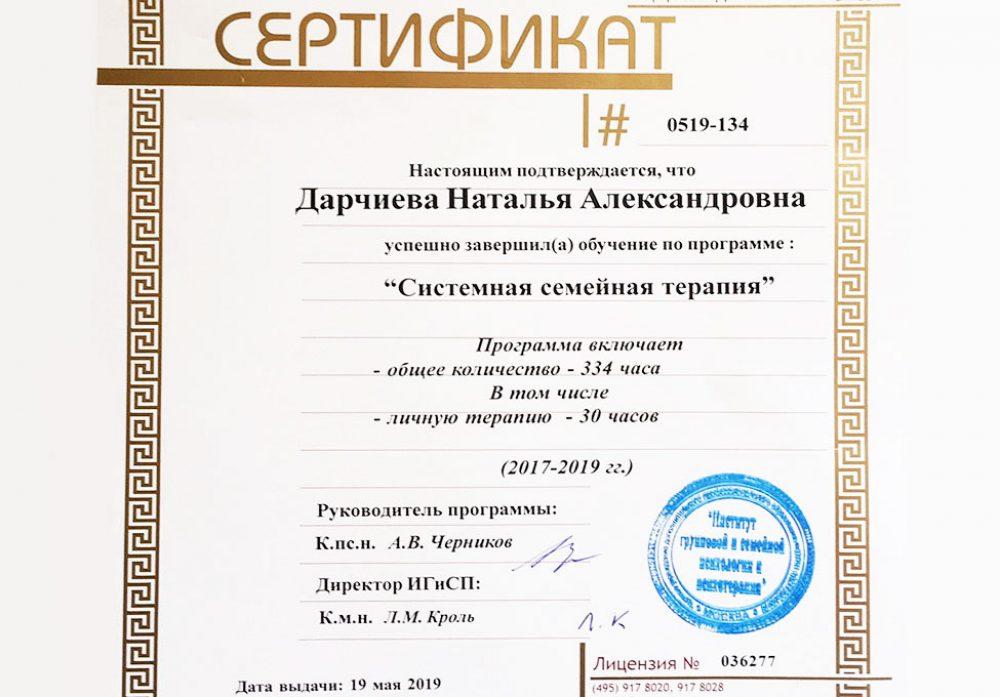 <h3>Сертификат системная семейная терапия</h3>