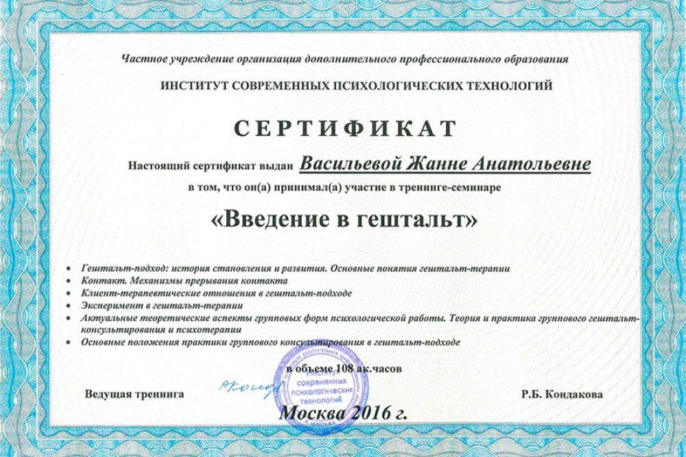 <h3>Сертификат о прохождении обучения</h3>
