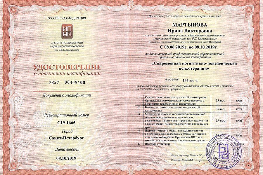 <h3>Удостоверение о повышении квалификации КПП</h3>