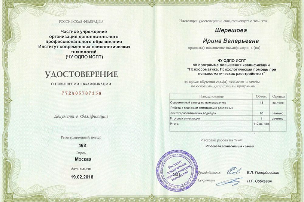 <h3>Удостоверение о повышении квалификации</h3>